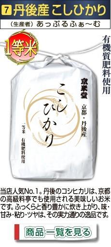 30年産特Aランク一等米京都府丹後産こしひかり特A丹後産コシヒカリは、日本穀物検定協会が実施する全国食味ランキングで、最高評価の「特A」を通算で12回獲得しており名実共に、西日本ではNo.1のお米です!