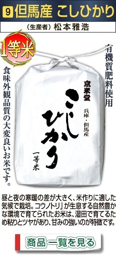 30年産特Aランク一等米兵庫県 但馬産コシヒカリPremium(プレミアム)昼と夜の寒暖の差が大きく、米作りに適した気候で栽培。コウノトリ」が生息する自然豊かな環境で育てられたお米は、湿田で育てるため粘りとツヤがあり、甘みの強いのが特徴です。