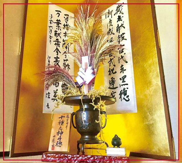日本古代稲研究会毎年新嘗祭にご神饌米として、元伊勢籠神社、伊勢神宮、春日大社、談山神社等にご献納されている )