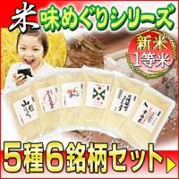 コシヒカリ ミルキークイーン つや姫 ひとめぼれ はえぬき 5種6銘柄 味めぐりセット 白米(2.7kg)送料無料
