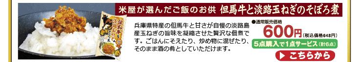 兵庫県産但馬牛をじっくり炊き上げた自慢の絶品です。【米屋が選んだご飯のお供】 但馬牛 そぼろ 80g ふりかけ 惣菜 5点購入で1点サービス 合計6点でお届け