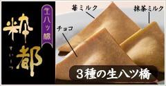 粋都(すいーつ)3種の生八ツ橋