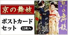『京の舞妓』(12枚入ポストカードセット)