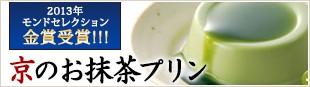 2013年モンドセレクション・金賞!!!京のお抹茶プリン