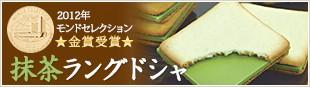 モンドセレクション2012★金賞受賞★抹茶ラングドシャ