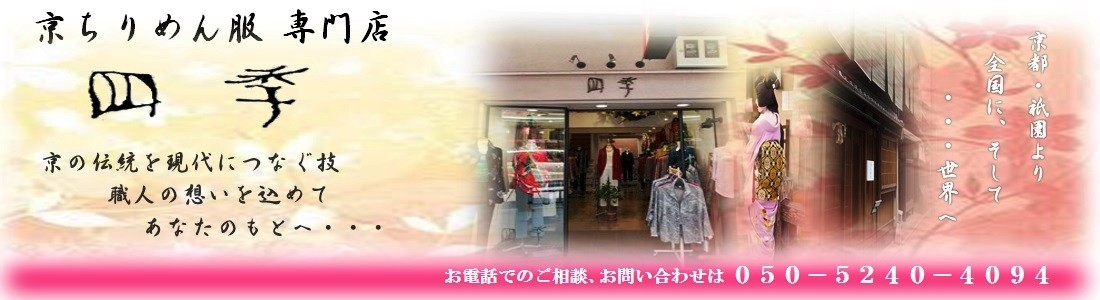 京都伝統服