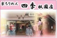 京ちりめん四季祇園店