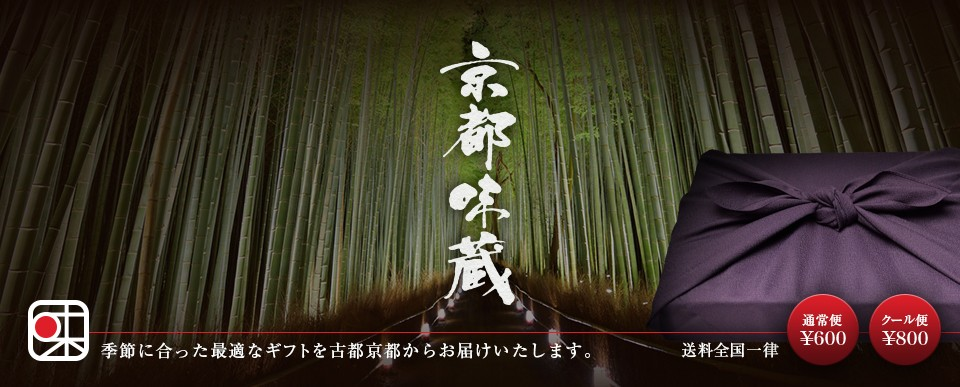 京漬物などお歳暮ギフトに最適な名物・名産品の通販サイト京都味蔵