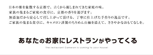 京都御幸町キャメロンからお届け