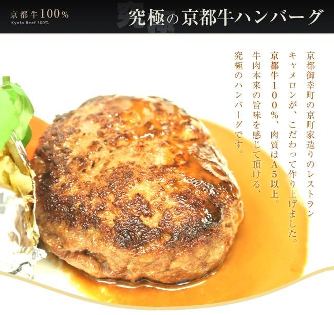 今井雅之絶賛の京都牛ハンバーグ
