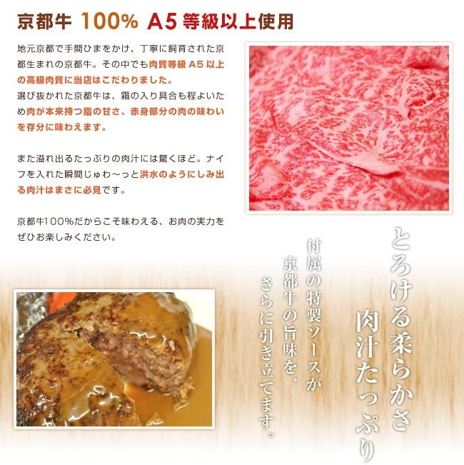 最上級の京都牛を使用