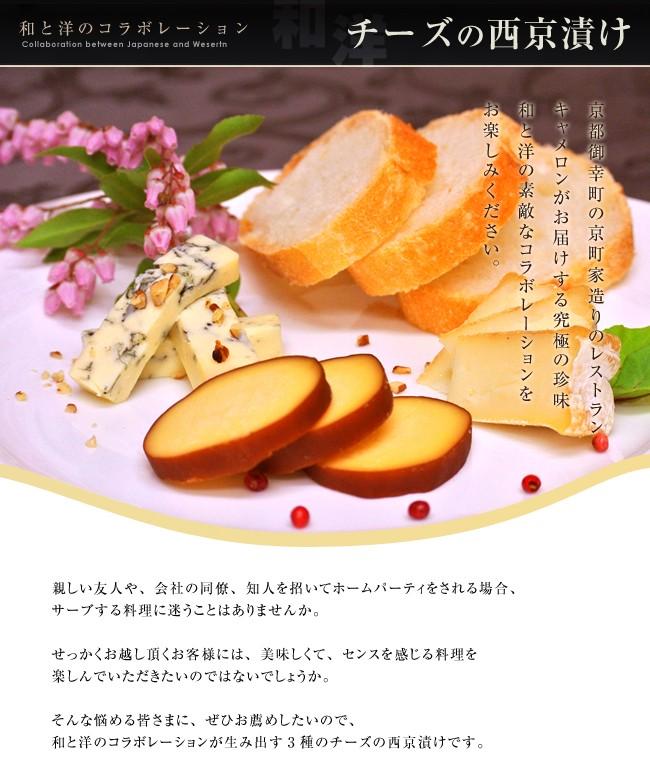 チーズの西京漬け