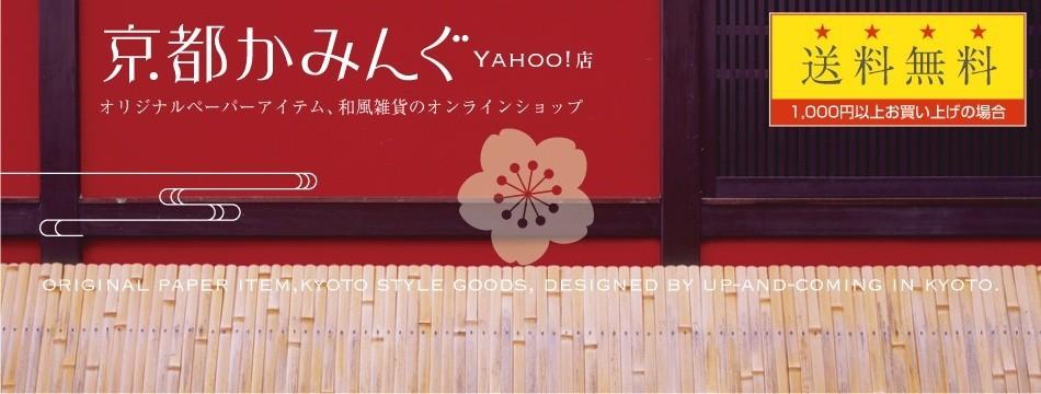 京都かみんぐYahoo!店