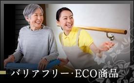 バリアフリー・ECO商品
