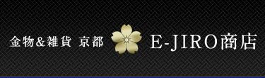 金物&雑貨 京都 E-JIRO商店