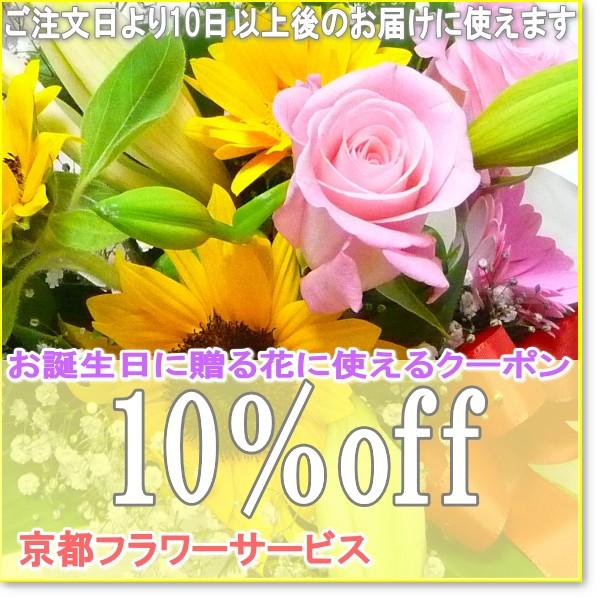お誕生日の花 バースディフラワーギフトのお得値引き券