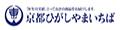 京都ひがしやまいちば ロゴ