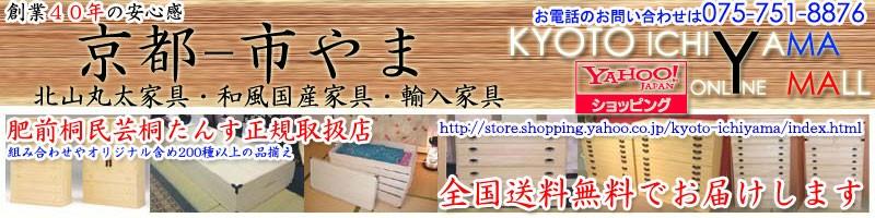京都独自の北山丸太家具や着物などの商品と桐家具が特にお薦めです!