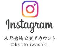 京都岩崎公式インスタグラム