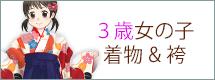 3歳女の子七五三袴セット