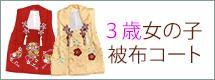 被布コートセット-単品-