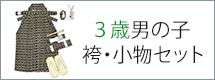袴小物セット3