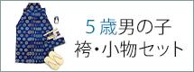 袴小物セット5