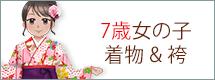 7歳女の子七五三袴セット