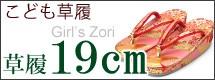 女の子草履19