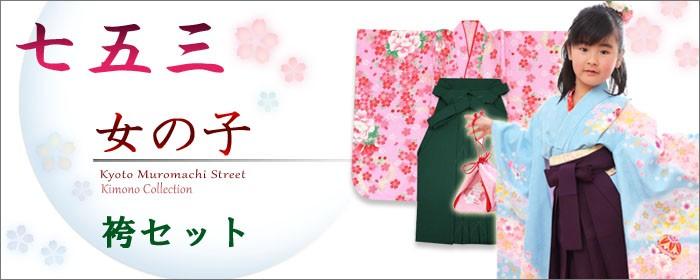 七五三 女の子 着物・袴セット