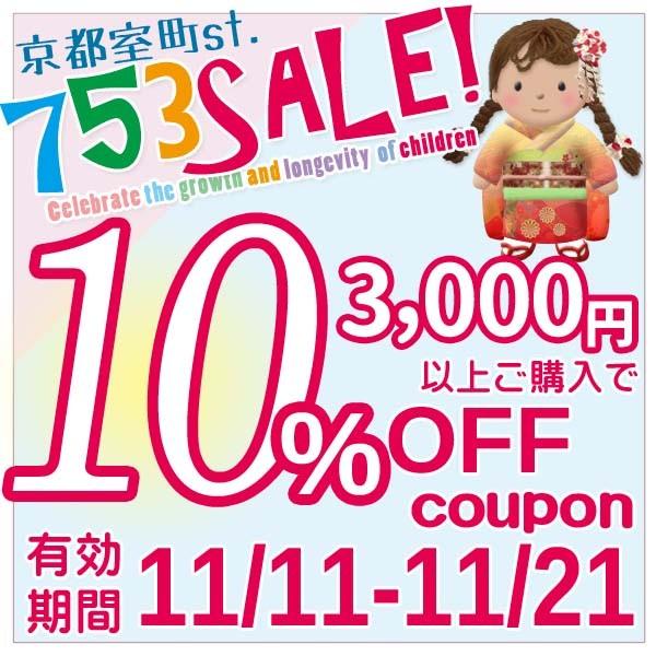 京都室町st.いい七五三セール!10%OFFクーポン