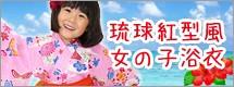 琉球紅型風女の子浴衣