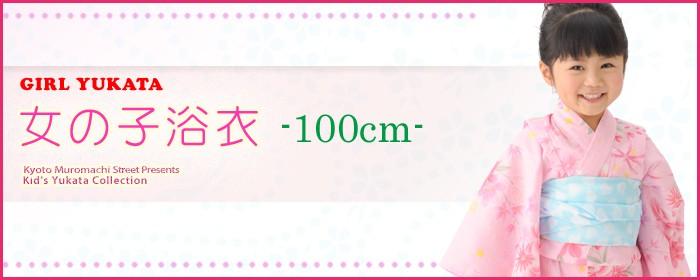 子供浴衣 女の子 100cm