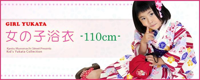 子供浴衣 女の子 110cm