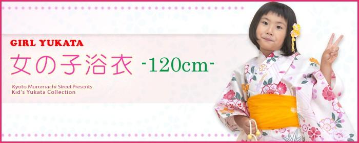 子供浴衣 女の子 120cm
