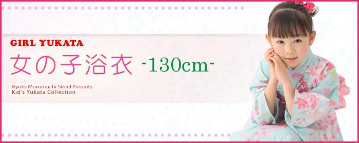 子供浴衣 女の子 130cm