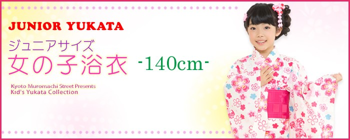 子供浴衣 女の子 140cm