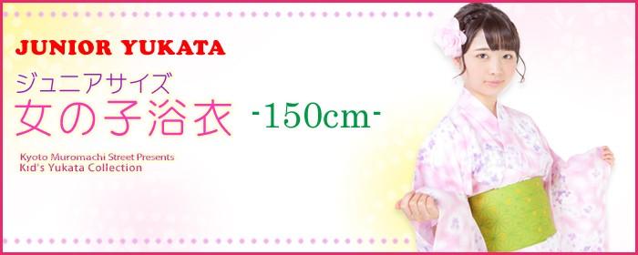 子供浴衣 女の子 145cm