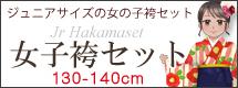 小学生袴セット130-140cm