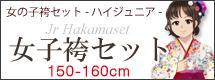 小学生袴セット140-150cm