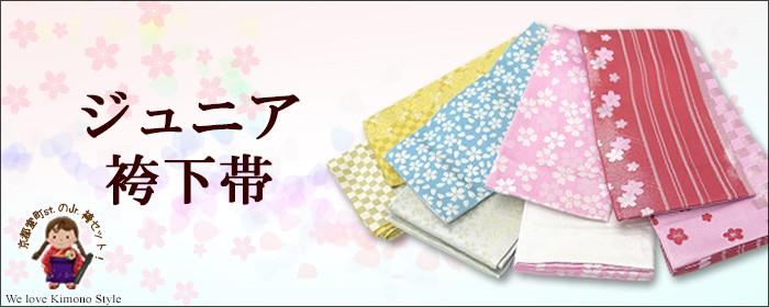 ジュニア用袴下帯