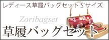 草履バッグセットSサイズ