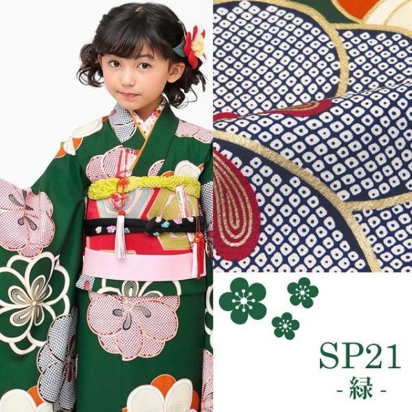七五三 着物 7歳 フルセット 正絹  紅一点 ブランド 女の子 着物セット 選べる6色 K128|kyoto-muromachi-st|16