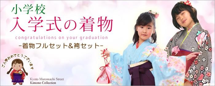 小学校 入学式の着物