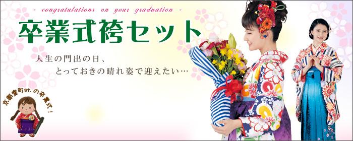 卒業式 袴 セット
