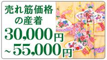 3万5000円