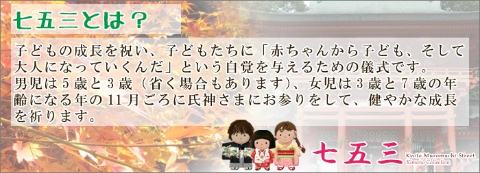 通過儀礼の一つ「七五三」は、子どもの成長を祝う儀式です。男児は3歳(省く場合もあります)と5歳、女児は3歳と7歳の年齢になる年の11月ごろに氏神さまにお参りをして、健やかな成長を祈ります。