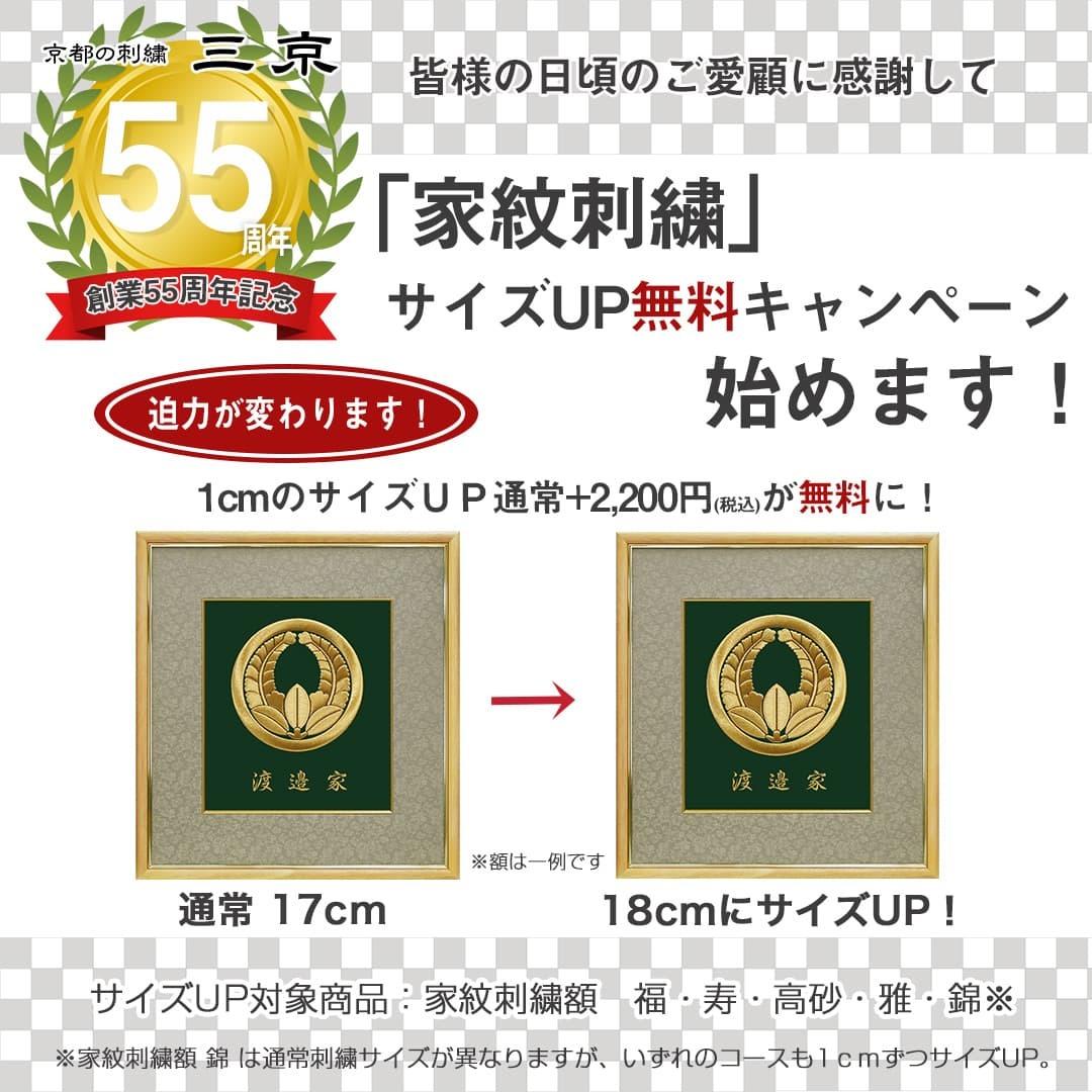 家紋刺繍キャンペーン