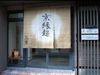 株式会社 三京 外観