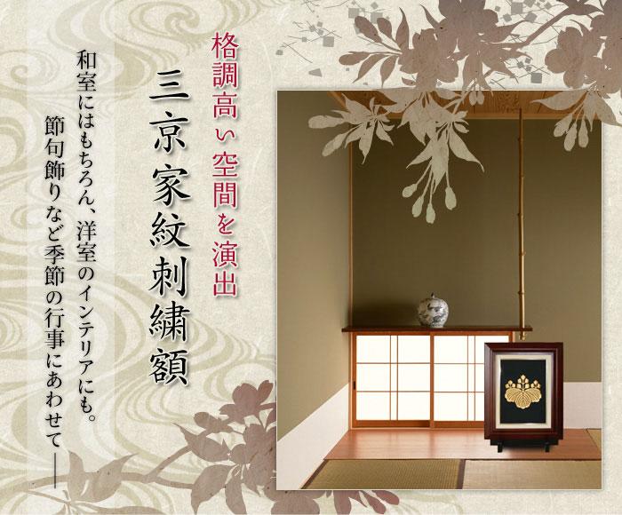 京都 家紋刺繍額